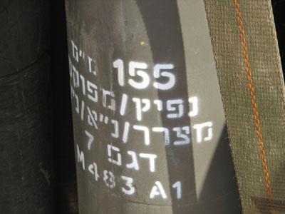 Artillery-delivered cluster munition in Israel's arsenal