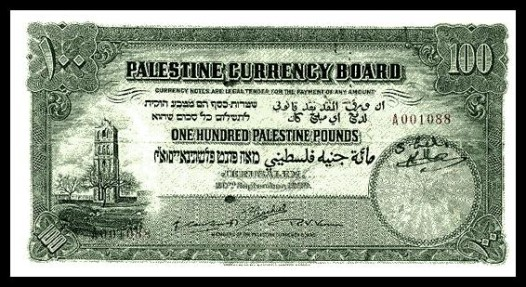 Palestinian 100 Pounds
