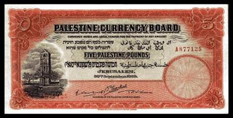 Palestinian 5 Pounds note
