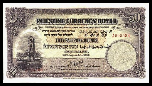 Palestinian 50 Pounds note