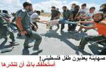 20 Jewish Thugs torturing a Palestinian kid!