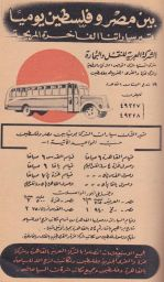 1947 Ad Bus Service between Egypt and Palestinian Cities