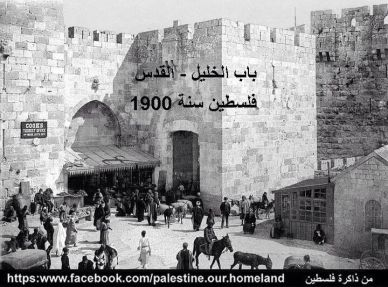 Hebron Gate - Jerusalem 1900