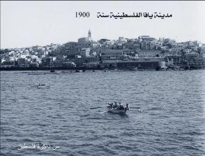 Yaffa - Jaffa Palestine 1900